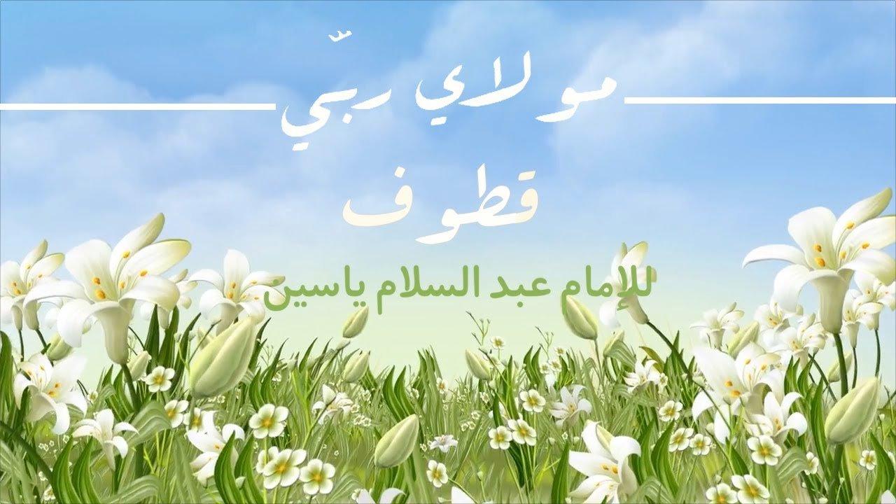 مولاي ربي: قطوف من سلسلة الكتاب المسموع للإمام عبد السلام ياسين رحمه الله