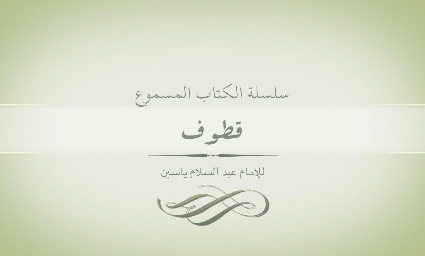 تَراءتْ  لنا: قطوف من سلسلة الكتاب المسموع للإمام عبد السلام ياسين رحمه الله