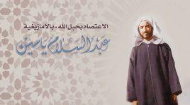 الاعتصام بحبل الله – بالأمازيغية 2