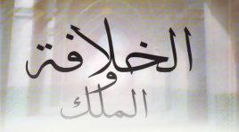 مقدمة كتاب الخلافة والملك