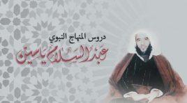 20- أساليب الدعوة النبوية