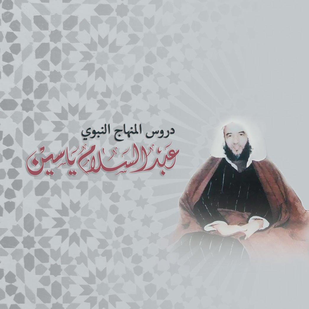 10- الجهاد في المنهاج النبوي