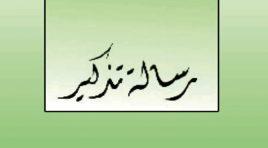رسالة تذكير