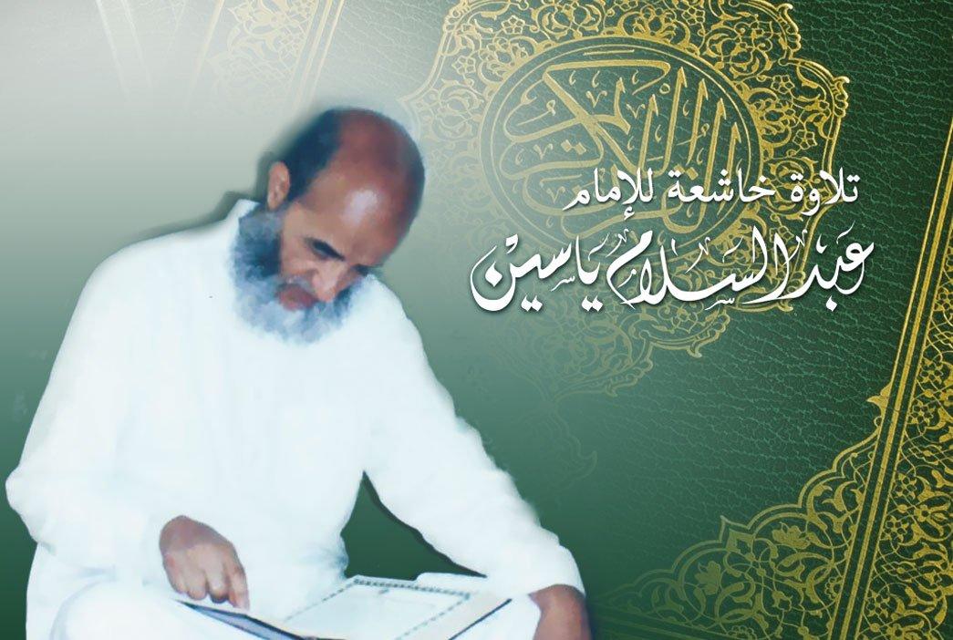 سور وآيات فاضلة بصوت الإمام