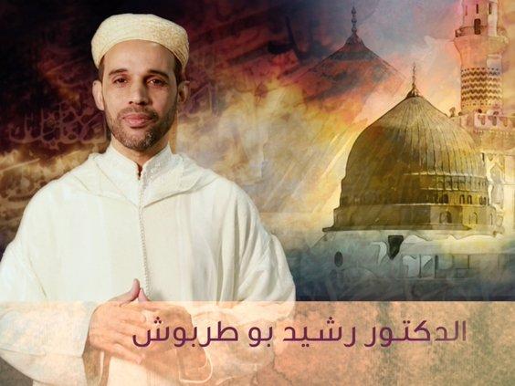 ميلاد النور |1| قدر المصطفى ﷺ مع د. رشيد بوطربوش