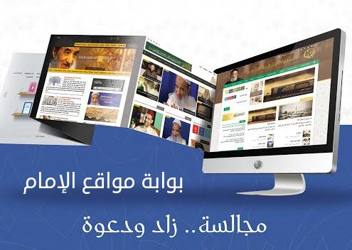 بوابة مواقع الإمام عبد السلام ياسين | مجالسة..زاد ودعوة