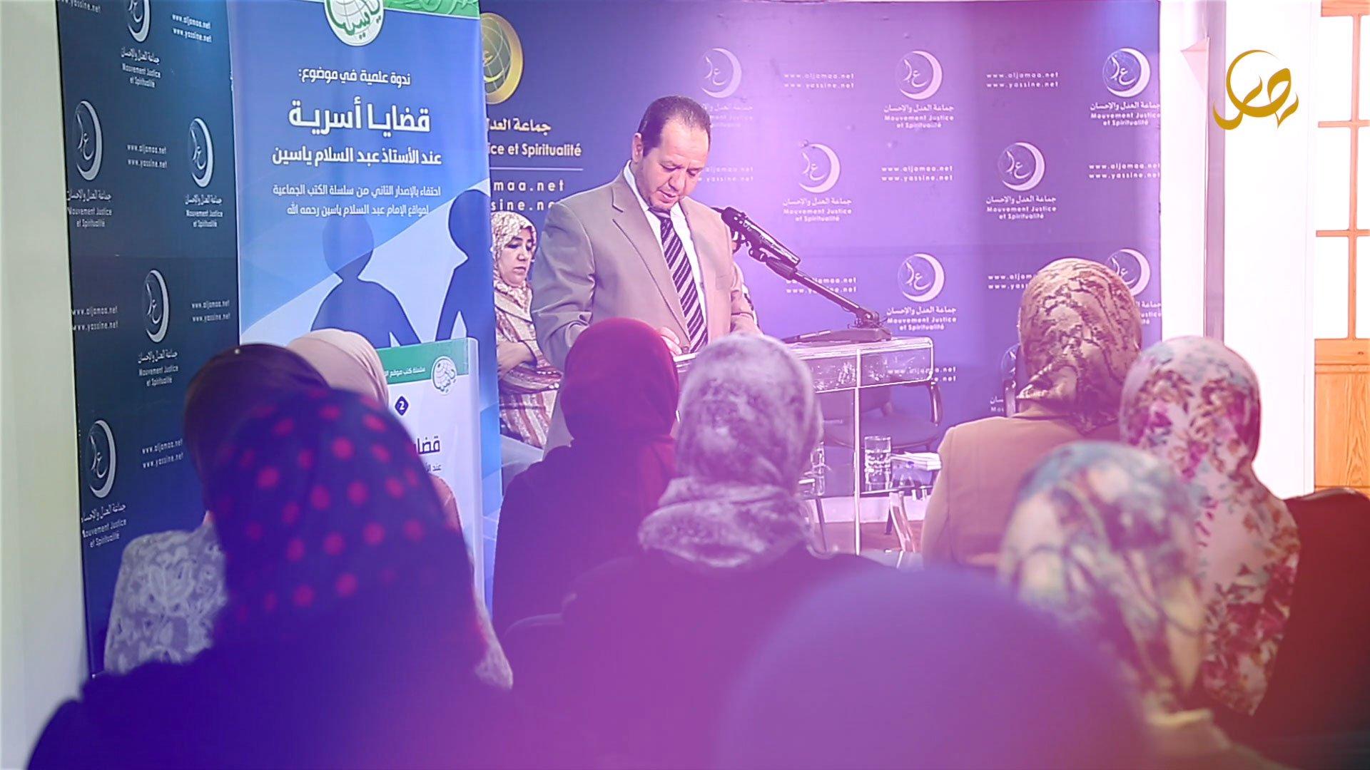 باحثون يتدارسون قضايا أسرية في فكر الأستاذ عبد السلام ياسين