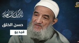حسن الخلق | الإمام عبد السلام ياسي