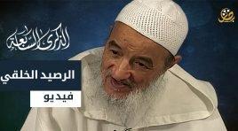 الرصيد الخلقي | الإمام عبد السلام ياسين