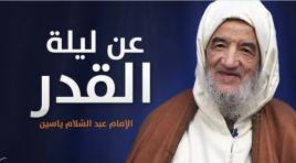 عن ليلة القدر | الإمام عبد السّلام ياسين