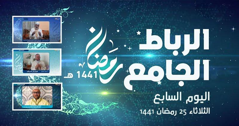 الرباط الجامع |اليوم اليوم السابع الثلاثاء 25 رمضان 1441