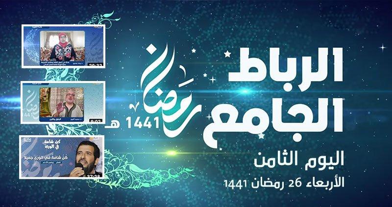 الرباط الجامع |اليوم الثامن الأربعاء 26 رمضان 1441
