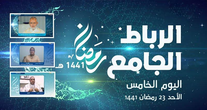 الرباط الجامع اليوم الخامس الأحد 23 رمضان 1441
