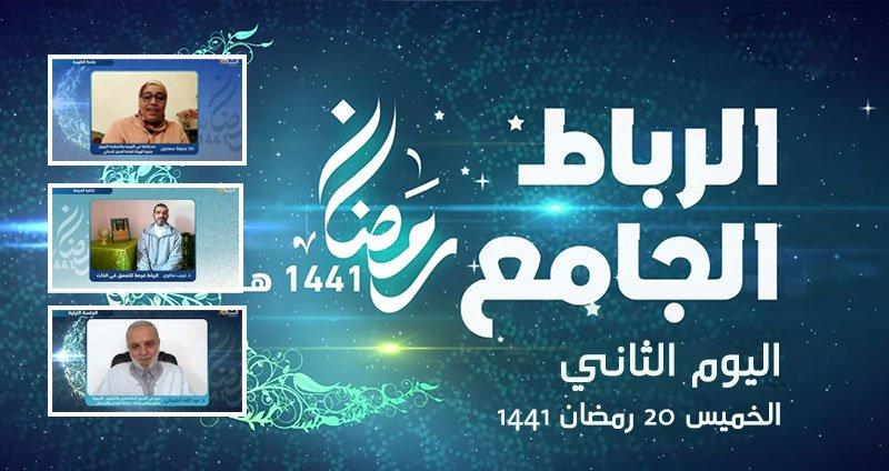 الرباط الجامع اليوم الثاني الخميس 20 رمضان 1441