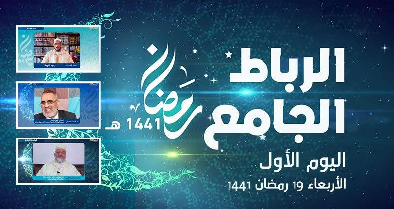 الرباط الجامع اليوم الأول الأربعاء 19 رمضان 1441