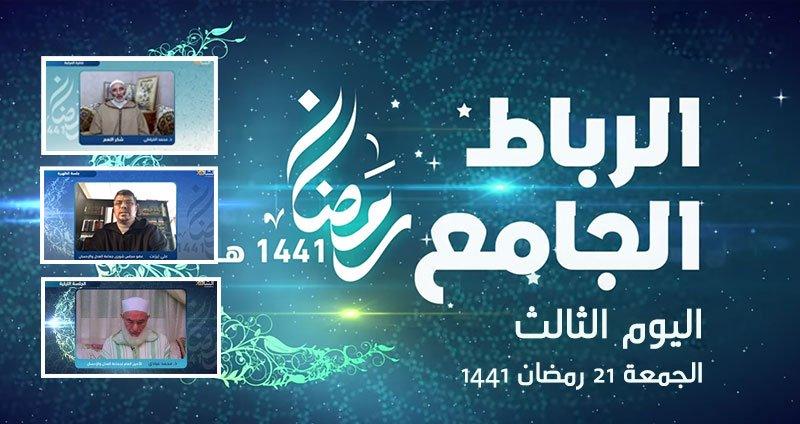 الرباط الجامع اليوم الثالث الجمعة 21 رمضان 1441