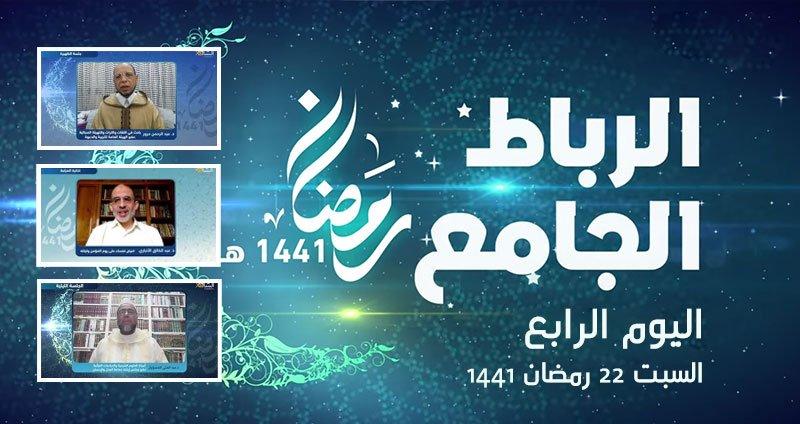 الرباط الجامع اليوم الرابع السبت 22 رمضان 1441