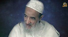 رسالة المعلم | الإمام عبد السلام ياسين