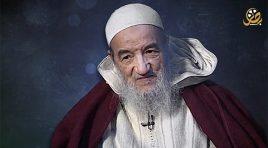 وقولوا للناس حسنا | الإمام عبد السلام ياسين